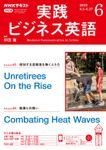 NHKラジオ 実践ビジネス英語 2020年6月号