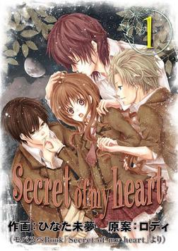 Secret of my heart 1巻-電子書籍