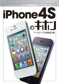 iPhone 4Sのキホン