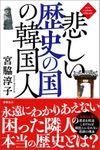 悲しい歴史の国の韓国人〈新装版〉