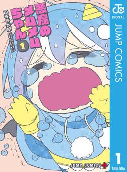 悪魔のメムメムちゃん 1-電子書籍
