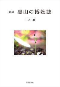 新編 裏山の博物誌