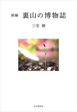 新編 裏山の博物誌-電子書籍
