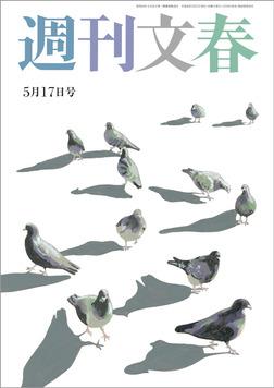 週刊文春 5月17日号-電子書籍