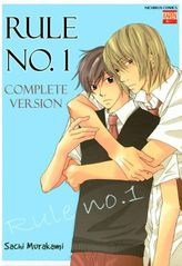 Rule No. 1 Complete Version (Yaoi Manga), Volume 1