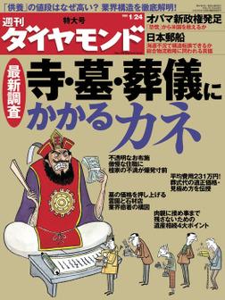 週刊ダイヤモンド 09年1月24日号-電子書籍