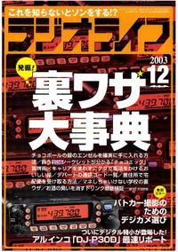 ラジオライフ2003年12月号