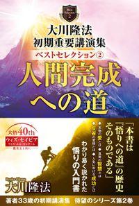 大川隆法 初期重要講演集 ベストセレクション(2) ―人間完成への道―