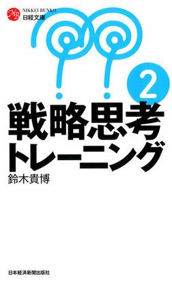 戦略思考トレーニング 2-電子書籍