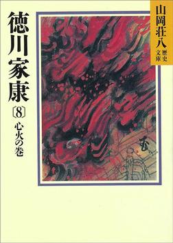 徳川家康(8) 心火の巻-電子書籍