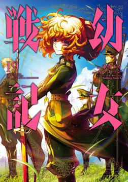 幼女戦記(19)-電子書籍
