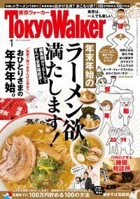 月刊 東京ウォーカー 2019年1月号