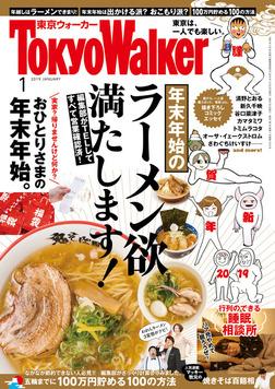 月刊 東京ウォーカー 2019年1月号-電子書籍