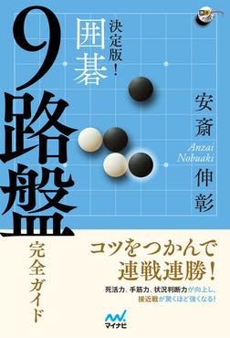 決定版! 囲碁 9路盤完全ガイド-電子書籍