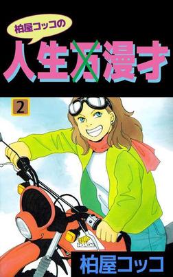 柏屋コッコの人生×漫才 2-電子書籍