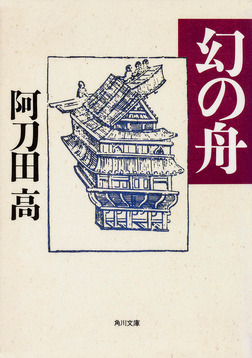 幻の舟-電子書籍