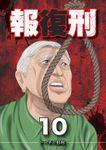報復刑(10)