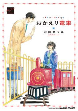 おかえり電車【特典付き】-電子書籍