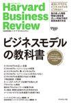 ハーバード・ビジネス・レビュー ビジネスモデル論文ベスト11 ビジネスモデルの教科書