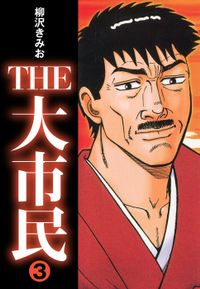 THE大市民(3)