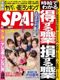 週刊SPA!(スパ)  2017年9/12号 [雑誌]