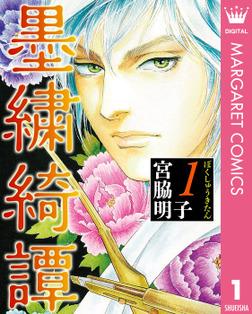 墨繍綺譚 1-電子書籍