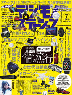 デジモノステーション 2015年7月号-電子書籍