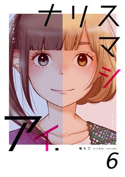 ナリスマシアイ 第6巻-電子書籍