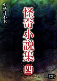怪奇小説集 四