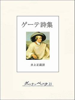 ゲーテ詩集-電子書籍