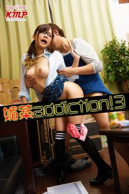 媚薬addiction! 3-電子書籍