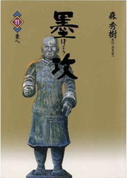 墨攻(ぼっこう)(11)-電子書籍