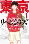 【期間限定 試し読み増量版】東京卍リベンジャーズ(1)