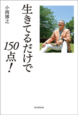 生きてるだけで150点!(毎日新聞出版)-電子書籍
