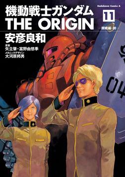 機動戦士ガンダム THE ORIGIN(11)-電子書籍