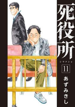 【期間限定 試し読み増量版】死役所 11巻-電子書籍