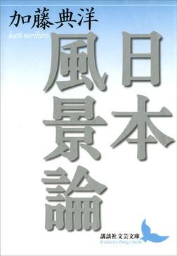 日本風景論-電子書籍