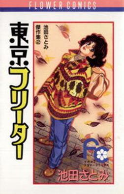 東京フリーター-電子書籍
