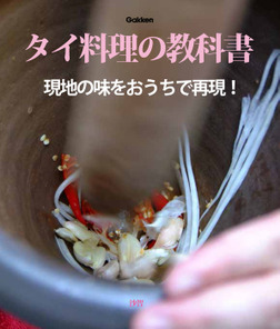 タイ料理の教科書 現地の味をおうちで再現!-電子書籍