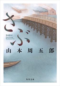 さぶ-電子書籍