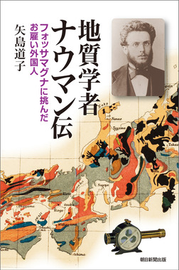 地質学者ナウマン伝 フォッサマグナに挑んだお雇い外国人-電子書籍