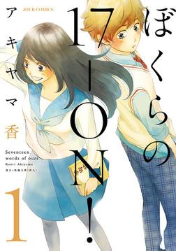 ぼくらの17-ON! / 1-電子書籍
