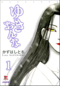 ゆきおんな(分冊版)【第1話】 おかえりなさい-電子書籍