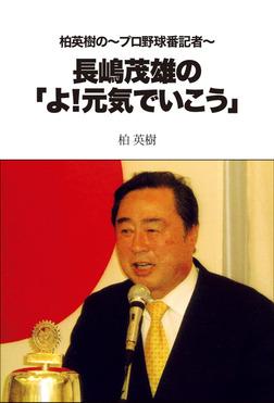 柏英樹の~プロ野球番記者~長嶋茂雄の「よ!元気でいこう」-電子書籍