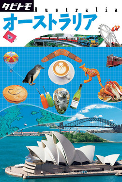 タビトモ オーストラリア-電子書籍