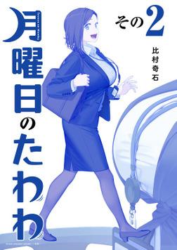 月曜日のたわわ(2)青版-電子書籍