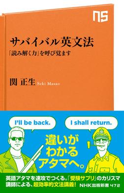 サバイバル英文法 「読み解く力」を呼び覚ます-電子書籍