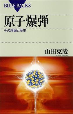 原子爆弾 その理論と歴史-電子書籍