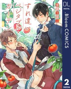 【単話売】すれ違いベジタブル・ガーデン 2-電子書籍