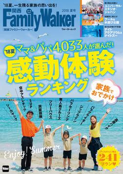 関西FamilyWalker 2018夏号-電子書籍